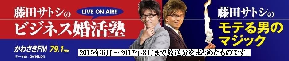 藤田塾・営業カウンセラー藤田サトシのビジネス婚活塾